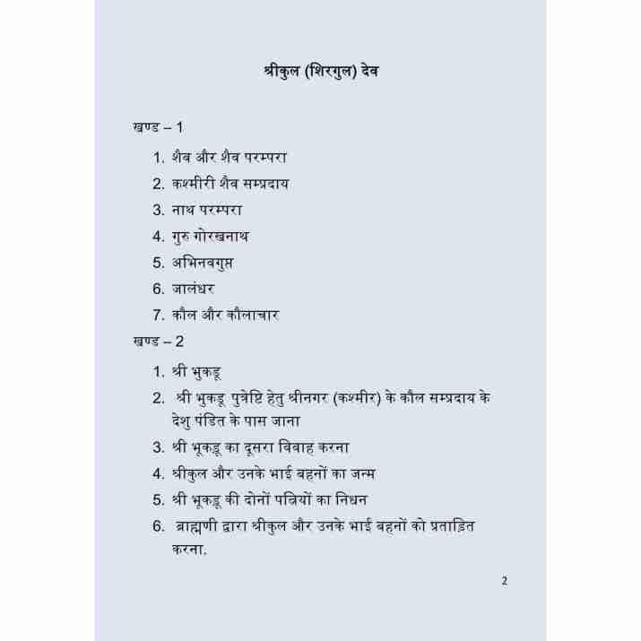 Lokdevta Shreekul Shirgul Dev (लोकदेवता श्रीकुल शिरगुल देव) - Pawan Bakhshi (Ebook)