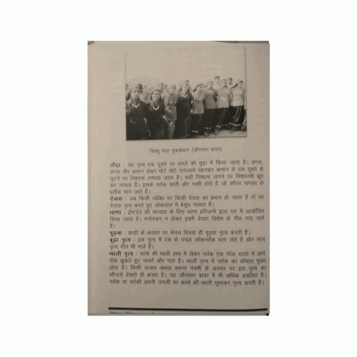 Himachal Giripar Ka Hati Samuday (हिमाचल गिरिपार का हाटी समुदाय), Kartmy