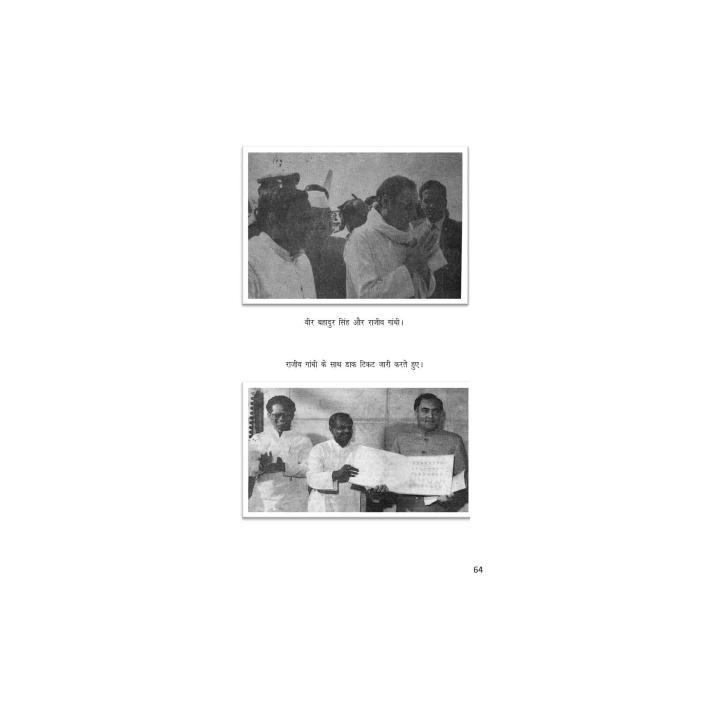 Purvanchal Ka Maseeha (पूर्वांचल का मसीहा) - Pawan Bakhshi (Ebook)