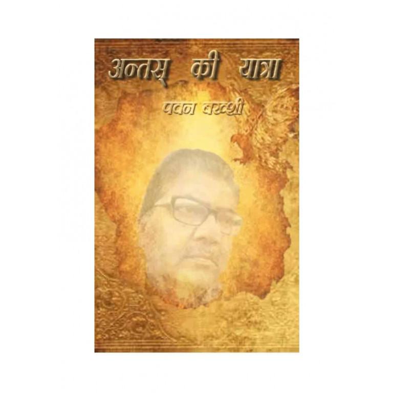 Antas Ki Yatra (अंतस की यात्रा)- Pawan Bakhshi (Ebook)