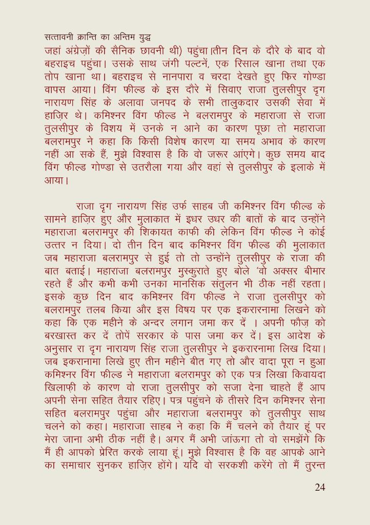 सत्तावनी क्रान्ति का अंतिम युद्ध- Pawan Bakhshi (Ebook)