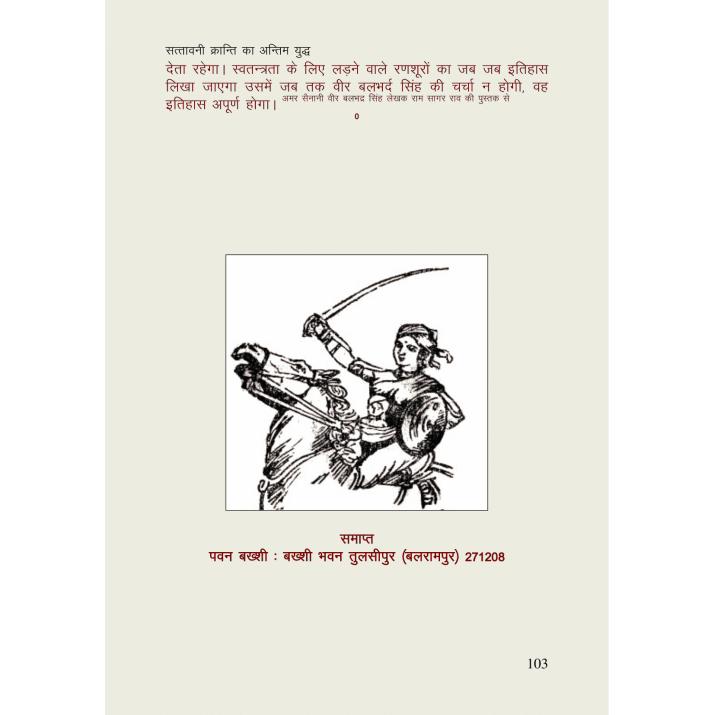 अकेलेपन से एकान्त की ओर- Pawan Bakhshi (Ebook)