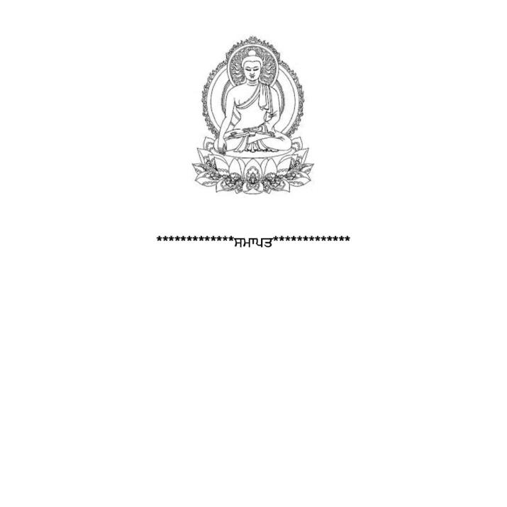 Theri Gaatha Punjabi- Pawan Bakhshi (Ebook)